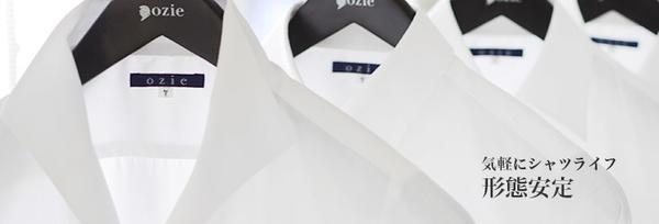 レディース・形態安定シャツ