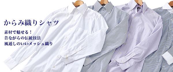 からみ織りシャツ