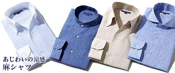 天然の涼感素材 麻シャツ