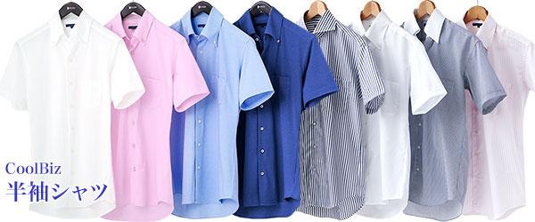 coolbiz半袖シャツ