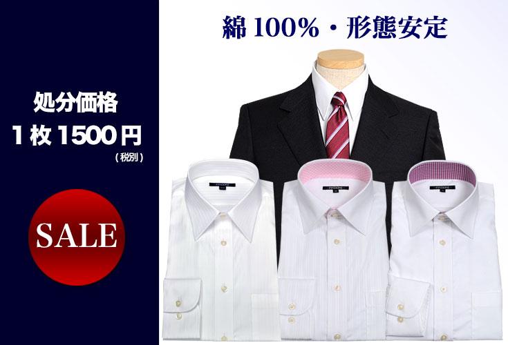 綿100%の形態安定シャツ!