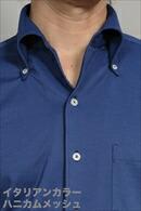 ビズポロ・ハニカム・長袖・ニットシャツ・タイトフィット・クールマックス・イージーケア・イタリアンカラー・ボタンダウン・第一ボタンあり