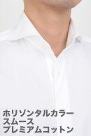 【ビズポロ・スムース】【長袖】ニットシャツ・ジャージーコットン・プレミアムコットン・イージーケア・ホリゾンタルカラー・ポケット無し