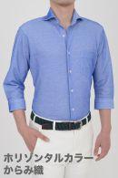 【ビズポロ・からみ織】【七分袖】ニットシャツ・クールマックス・からみ織り・イージーケア・ホリゾンタルカラー