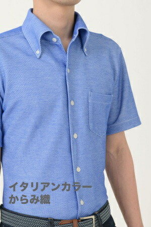 【ビズポロ・からみ織】【半袖】クールマックス・イージーケア・イタリアンカラー・ボタンダウン・第一ボタンあり