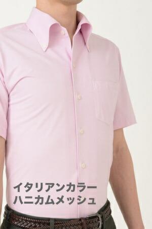 【ビズポロ・ハニカム】【半袖】クールマックス・イージーケア・イタリアンカラー・ボタンダウン・第一ボタンあり