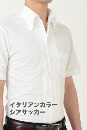 【ビズポロ・シアサッカー】【半袖】クールマックス・イージーケア・イタリアンカラー・ボタンダウン・第一ボタンあり
