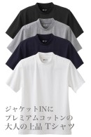 【メンズ・Tシャツ】綿100%・プレミアムコットン・度詰め天竺ニット・丸首・クルーネック