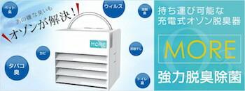 オゾンエアーモア 充電式オゾン脱臭器