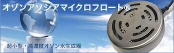 オゾンマイクロフロート 家庭用 業務用オゾン水生成器