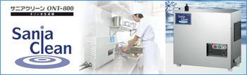 サニアクリーン ONT-800 大容量オゾン水生成装置