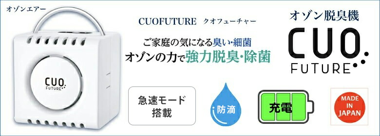 CUO FUTUER クオフューチャー オゾン発生器