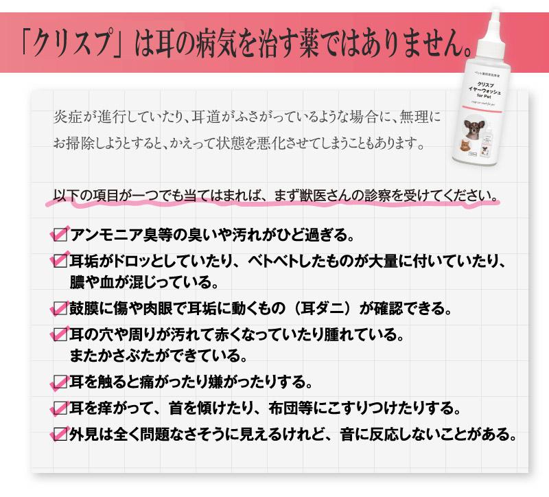 クリスプイヤーウォッシュノンアルコールタイプのペット用の耳洗浄液です。
