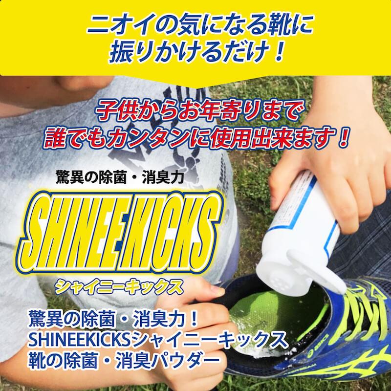 シャイニーキックス スニーカー 靴消臭パウダー グランズレメディ対抗品