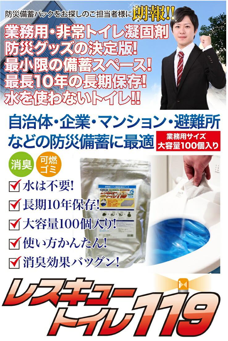 非常用トイレセット 簡易トイレ 比較 法人 凝固剤