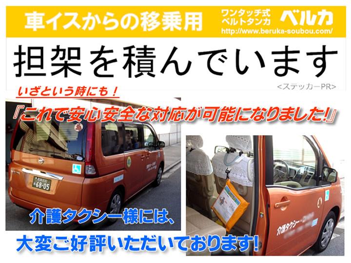ベルカ担架介護タクシー導入事例