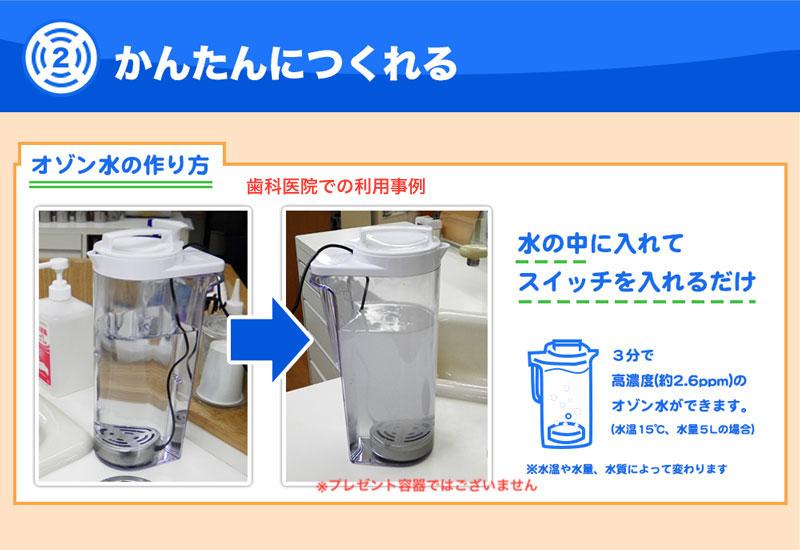 オゾンアソシアマイクロフロート オゾン水生成器 除菌脱臭効果 オゾン水がかんたんにつくれる