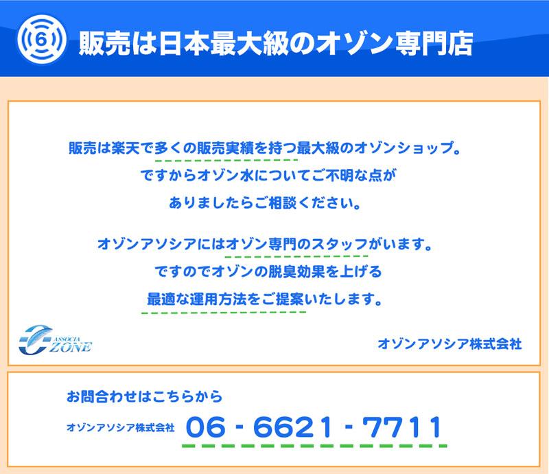 オゾンアソシアマイクロフロート オゾン水生成器 除菌脱臭効果 販売は日本最大級のオゾン専門店