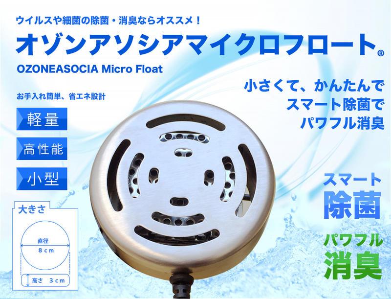 オゾンアソシアマイクロフロート オゾン水生成器 除菌脱臭効果