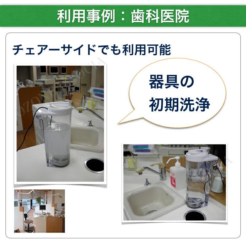 オゾンアソシアマイクロフロート オゾン水は殺菌効果 歯科医院