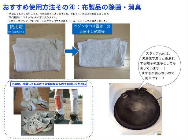 オゾンアソシアマイクロフロート オゾン水生成器 ペットトリミング オゾンペットシャワー 導入事例