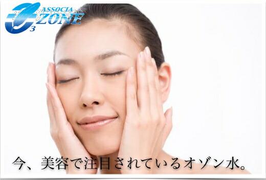 オゾン水美容