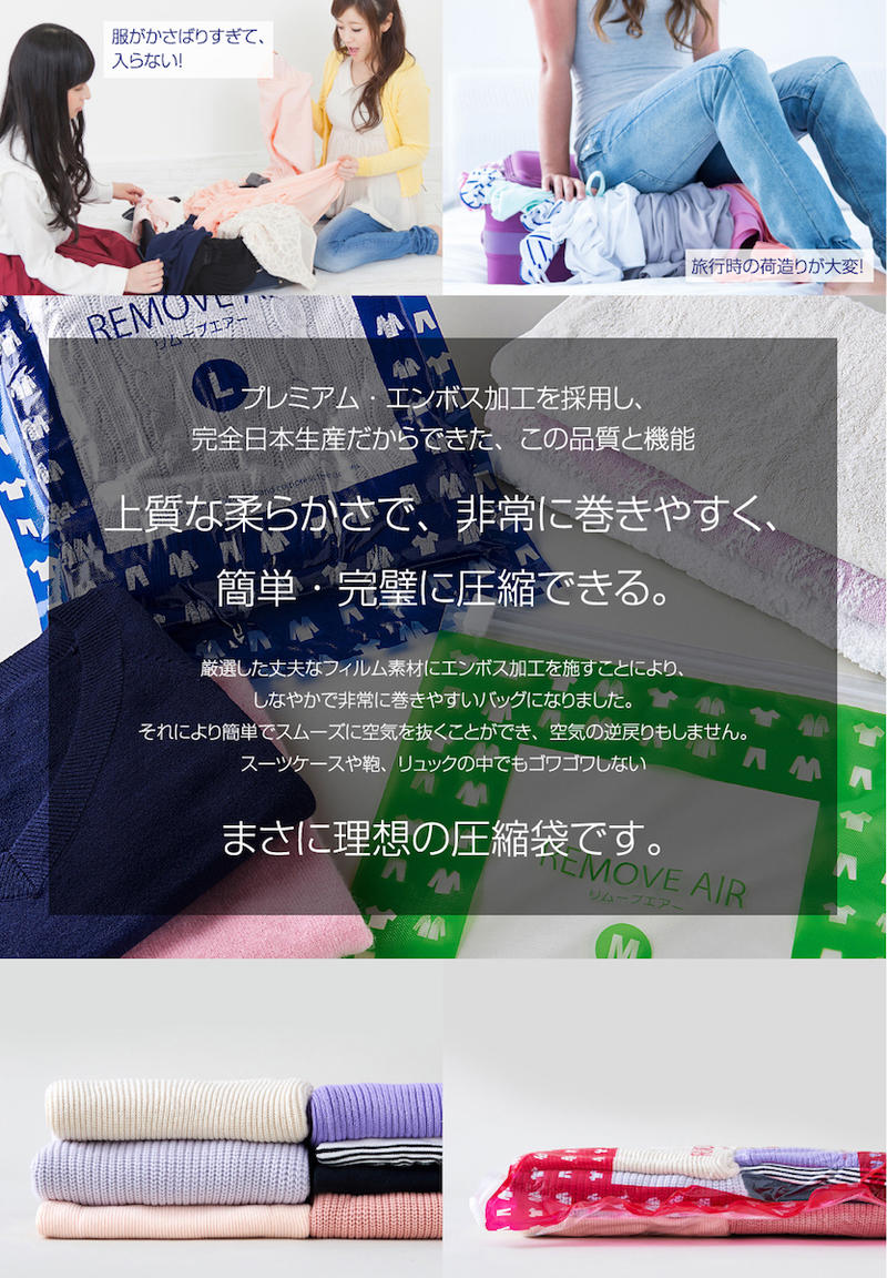 衣類圧縮袋リムーブエアー 日本製の特徴 衣類圧縮パック