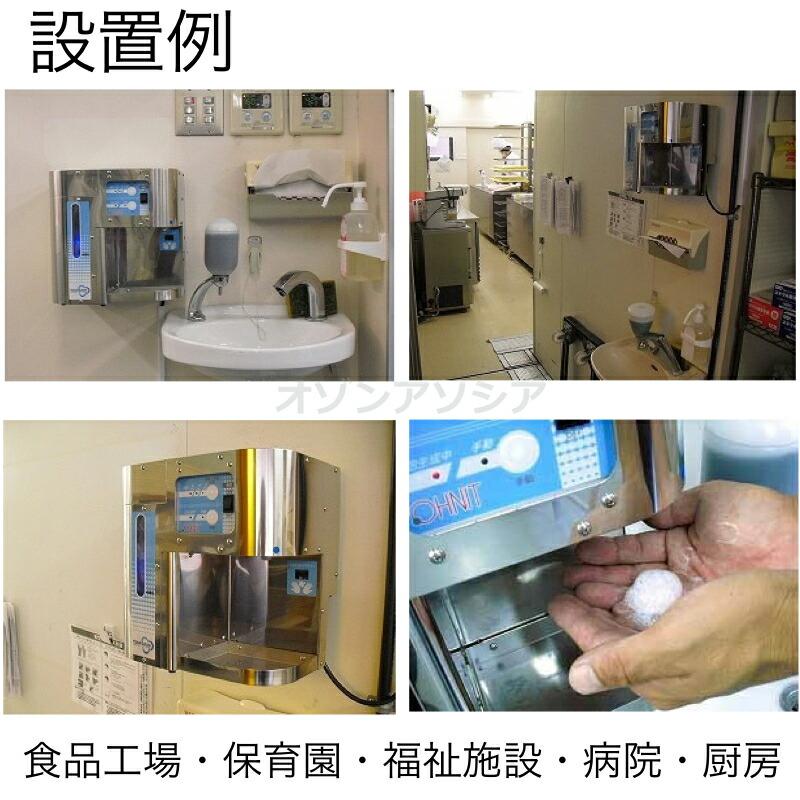 オゾンフォーム FC-100 オゾン水生成器とオゾンガス発生器の相乗効果