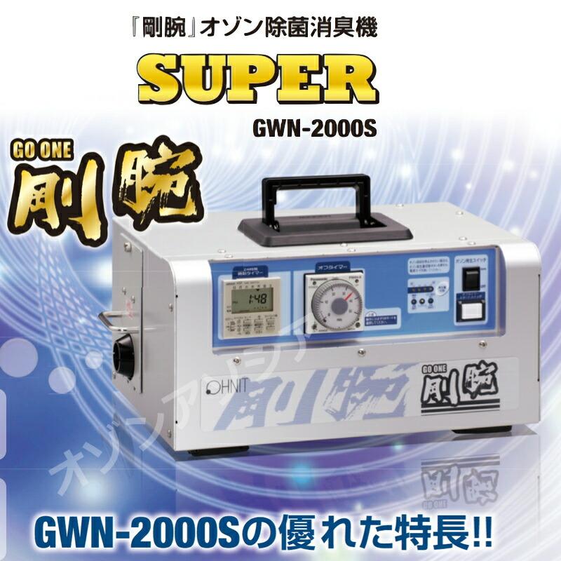 剛腕2000S オゾン脱臭機
