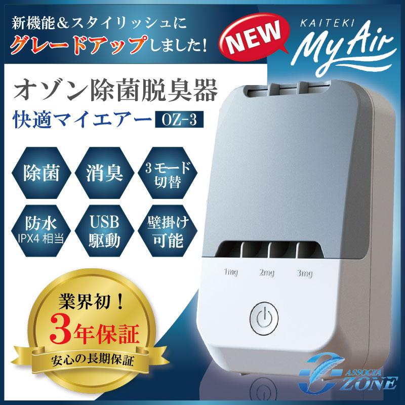 空気清浄器 快適マイエアー OZ-3