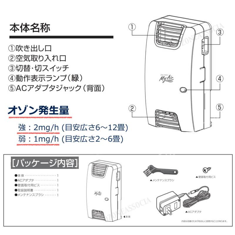 空気清浄器 快適マイエアー OZ-2S メンテンナス 付属品