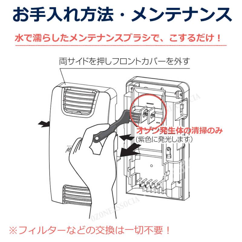空気清浄器 快適マイエアー OZ-2S メンテンナンス方法