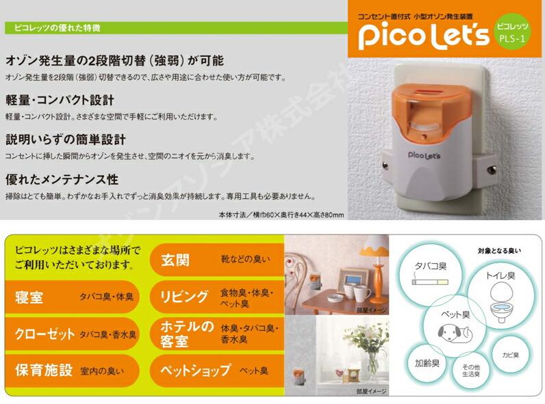 ピコレッツ PLS-1 オゾン脱臭器 効果と特徴 空気清浄機 オゾン方式 フィルター交換不要