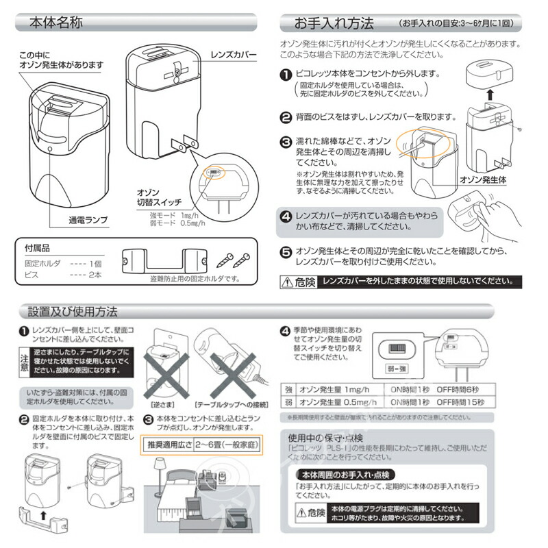 ピコレッツ PLS-1 オゾン脱臭器 メンテナンス方法