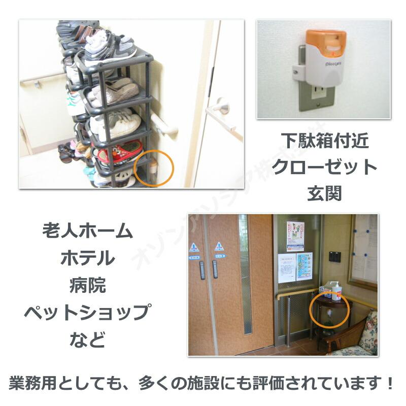 ピコレッツ PLS-1 オゾン脱臭器 導入事例 価格比較
