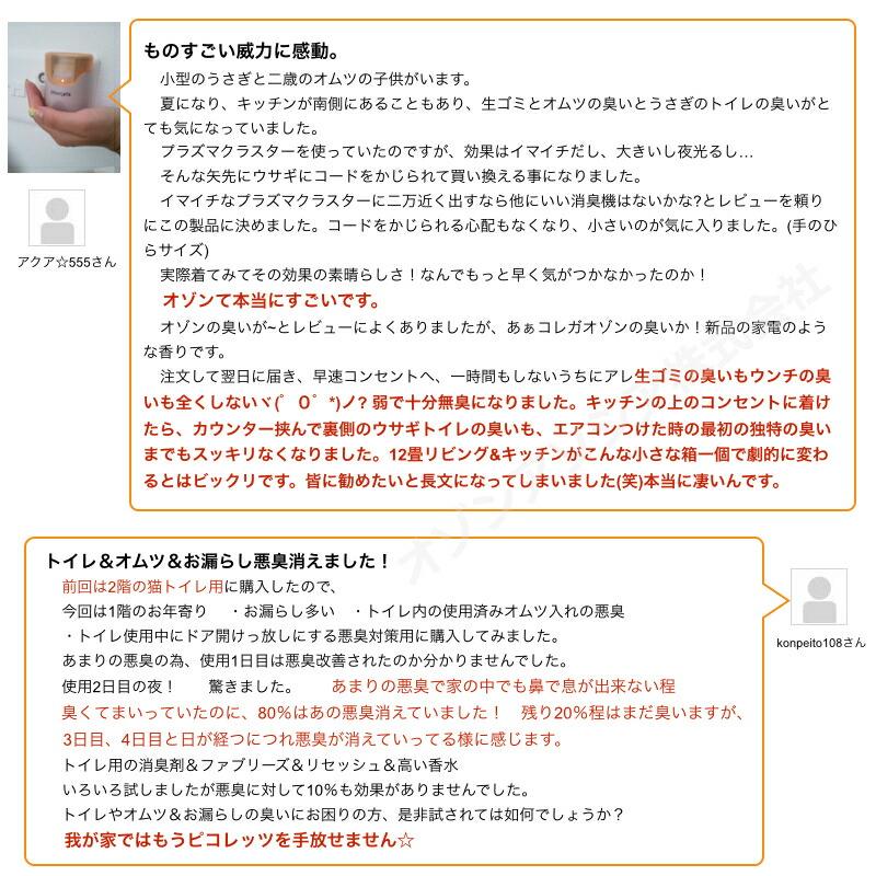 ピコレッツ PLS-1 オゾン脱臭器 口コミレビュー効果 ペット犬猫トイレ