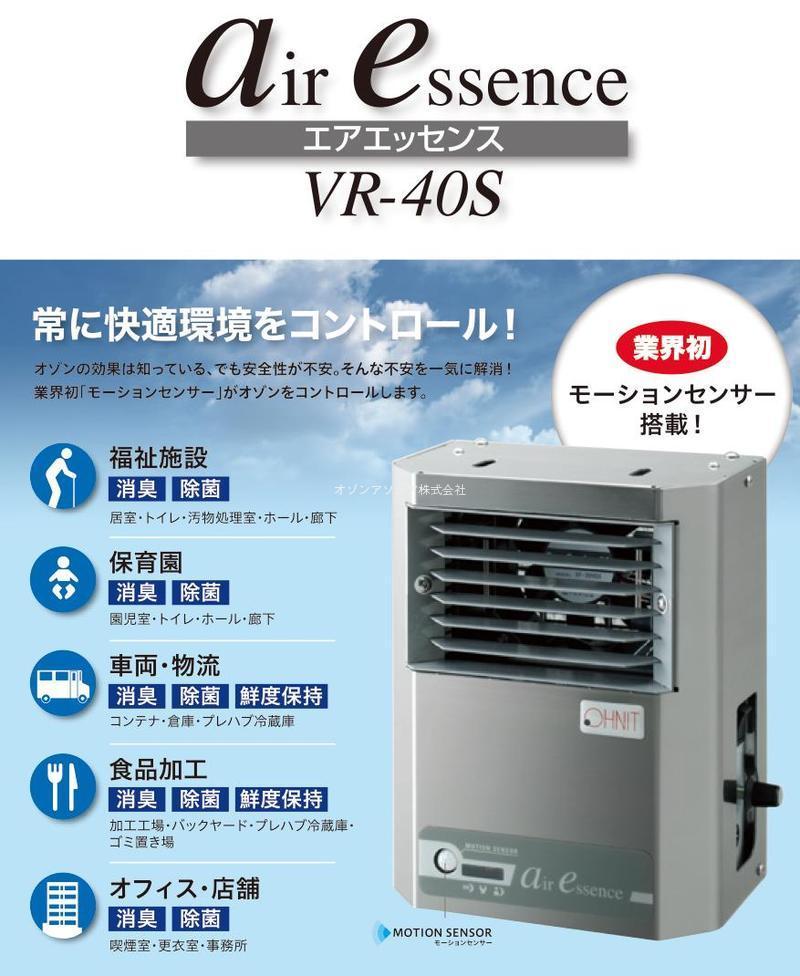 オーニット エアエッセンス VR-40S オゾン発生器 VR40S