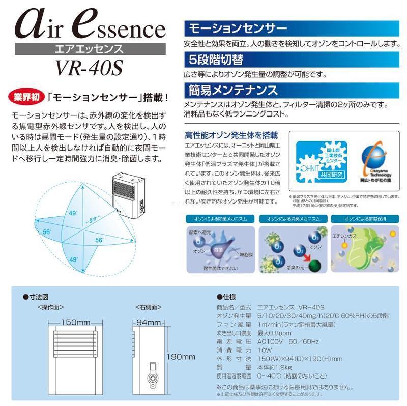 オーニット エアエッセンス VR-40S オゾン発生装置 VR40S