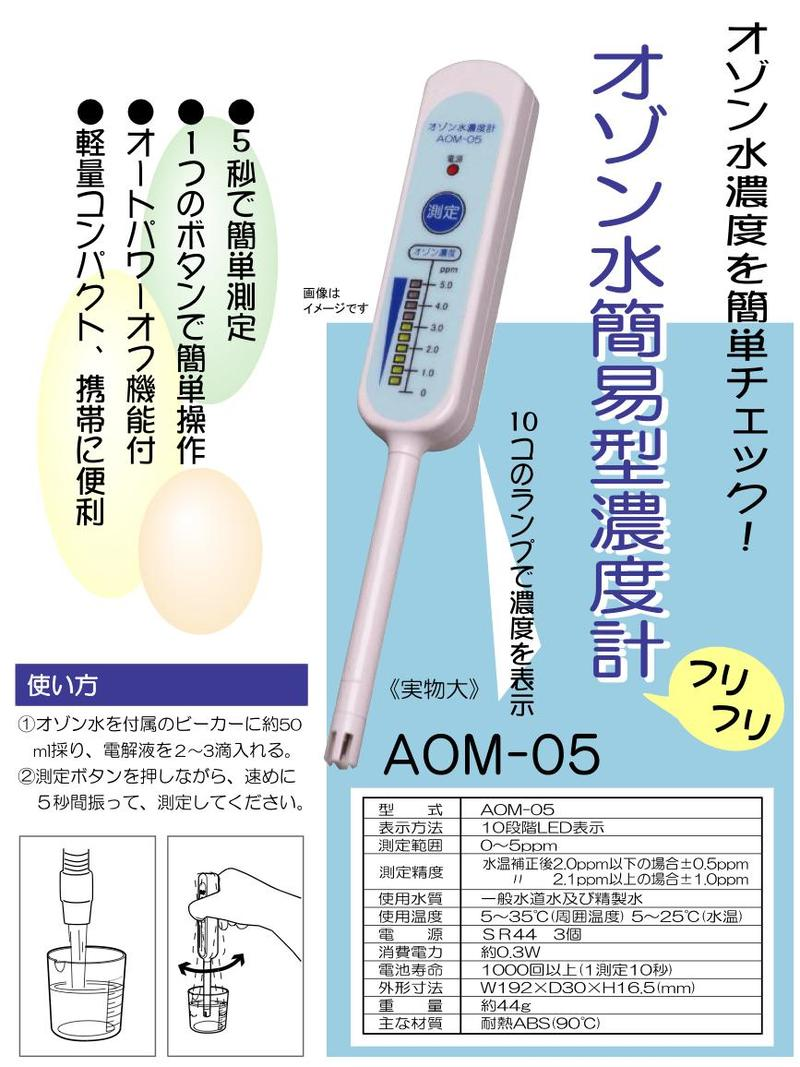 オゾン水濃度計 AOM-05