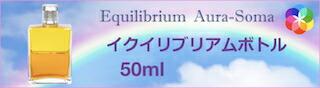 カラーセラピー オーラソーマボトル50ml
