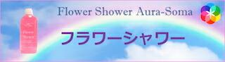 オーラソーマフラワーシャワー