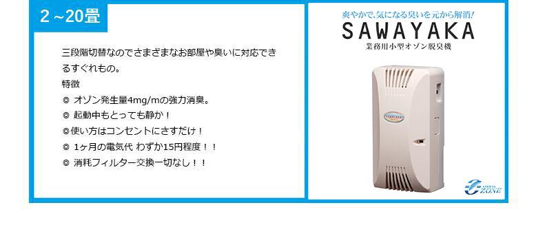 オゾン式空気清浄機SAWAYAKA