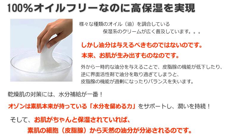 オゾン化粧品 オゾン化グリセリン