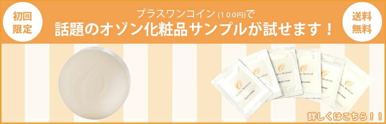 オゾン化粧品サンプル