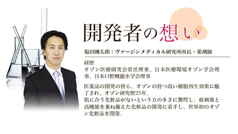オゾン化粧品 開発者 塩田所長