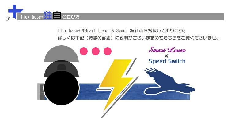 SmartLever&SpeedSwitch搭載しております。