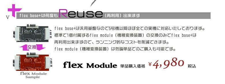 flex Moduleはリユースが可能です。