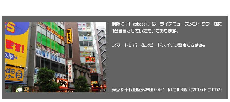 エターナルアミューズメント「トライアミューズメントタワー」3階にもflex base+は設置してございます。