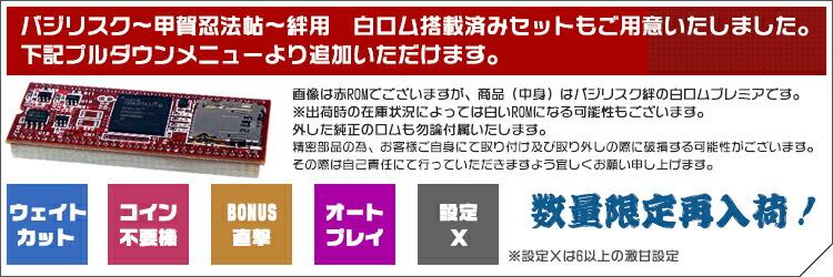 バジリスク〜甲賀忍法帖〜絆用白ロム搭載機ご用意できます!
