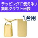 1合用クラフト米袋
